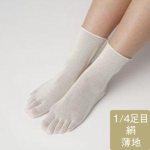 KEYUCA(ケユカ)靴下の口コミ!スニーカー丈・ヘリンボン柄のルームシューズ・重ね履きできる靴下を調査!