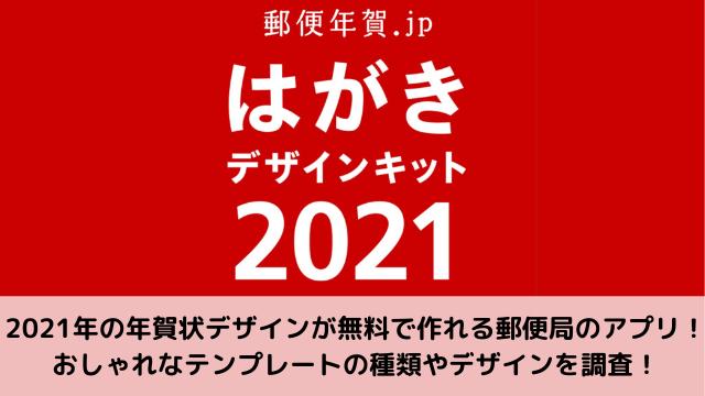 郵便局 無料 デザイン アプリ 2021 年賀状