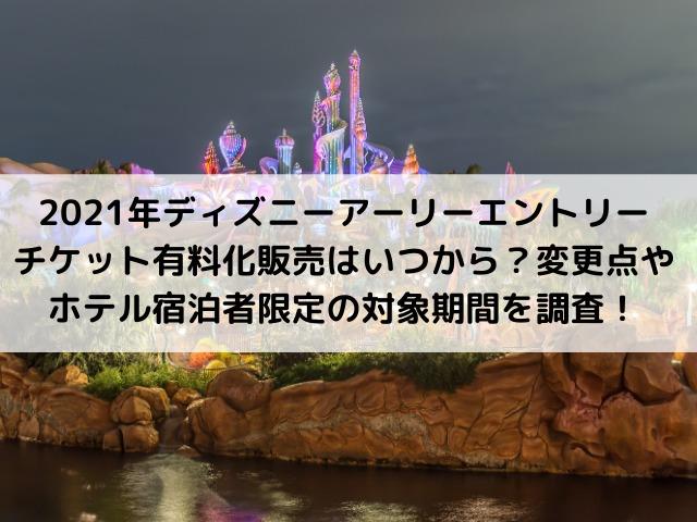 2021年 ディズニー アーリーエントリーチケット 有料化 販売 いつから 変更点 ホテル宿泊者限定 対象期間