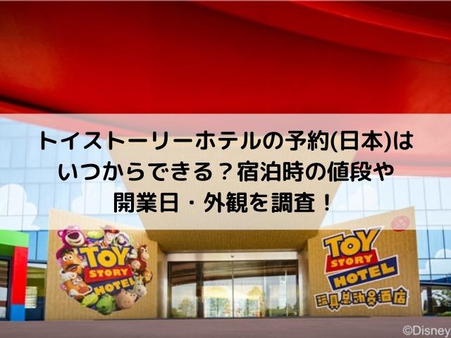 トイストーリーホテル 予約 日本  いつからできる 宿泊時 値段 開業日 外観