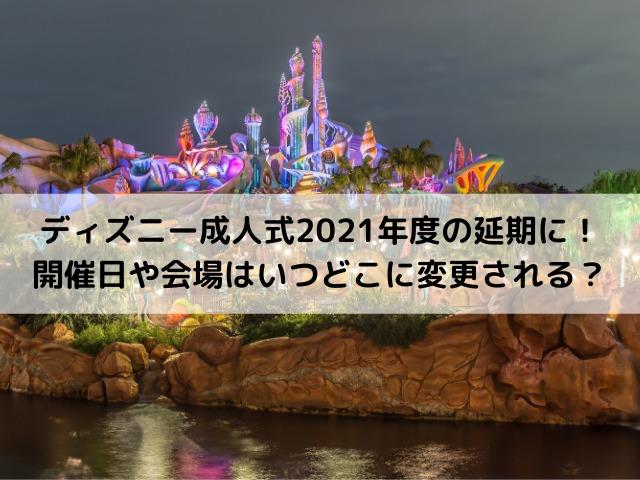 ディズニー成人式2021年度の延期に!開催日や会場はいつどこに変更される?