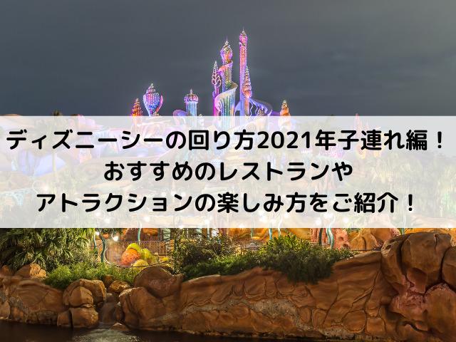 ディズニーシーの回り方2021年子連れ編!おすすめのレストランや アトラクションの楽しみ方をご紹介!