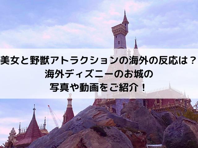 美女と野獣アトラクションの海外の反応は?海外ディズニーのお城の写真や動画をご紹介!