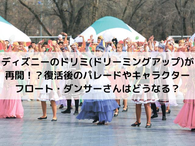 ディズニーのドリミ(ドリーミングアップ)が再開!?復活後のパレードやキャラクターフロート・ダンサーさんはどうなる?