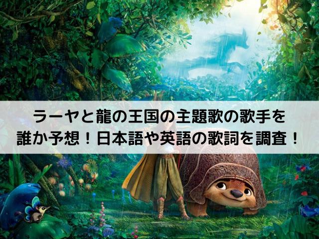 ラーヤと龍の王国の主題歌の歌手を誰か予想!日本語や英語の歌詞を調査!