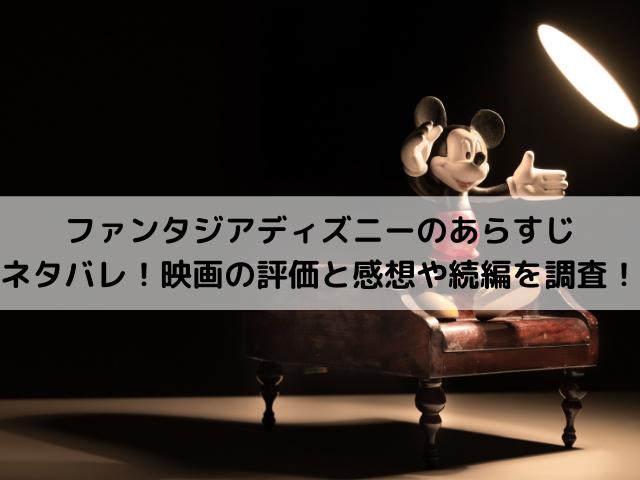 ファンタジアディズニーのあらすじ・ネタバレ!映画の評価と感想や続編を調査!