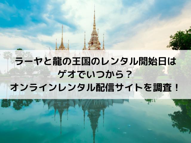 ラーヤと龍の王国のレンタル開始日はゲオでいつから?オンラインレンタル配信サイトを調査!