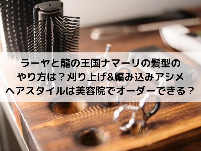 ラーヤと龍の王国ナマーリの髪型のやり方は?刈り上げ&編み込みアシメヘアスタイルは美容院でオーダーできる?