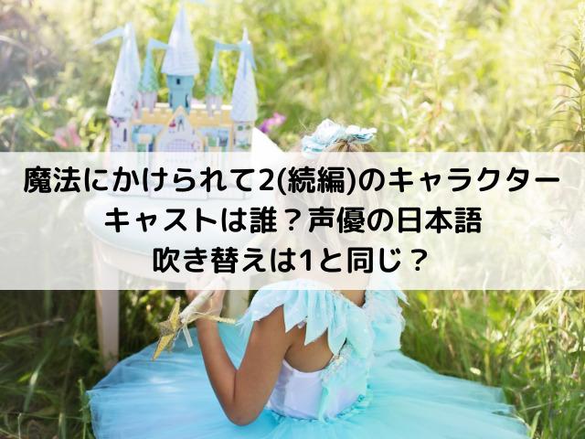 魔法にかけられて2(続編)のキャラクター・キャストは誰?声優の日本語吹き替えは1と同じ?