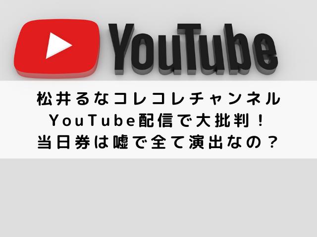 松井るなコレコレチャンネルYouTube配信で大批判!当日券は嘘で全て演出なの?