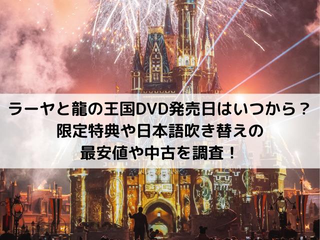 ラーヤと龍の王国DVD発売日はいつから?限定特典や日本語吹き替えの最安値や中古を調査!