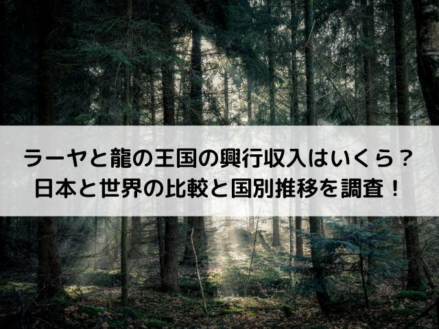 ラーヤと龍の王国の興行収入はいくら?日本と世界の比較と国別推移を調査!