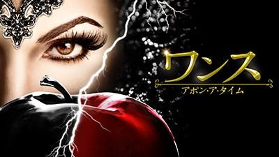 ワンスアポンアタイムドラマシーズン6日本放送の予定はある?無料視聴の方法はある?