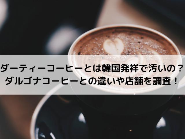 ダーティーコーヒーとは韓国発祥で汚いの?ダルゴナコーヒーとの違いや店舗を調査!ダーティーコーヒーとは韓国発祥で汚いの?ダルゴナコーヒーとの違いや店舗を調査!