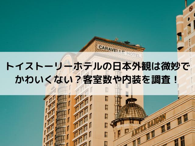 トイストーリーホテルの日本外観は微妙でかわいくない?客室数や内装を調査!