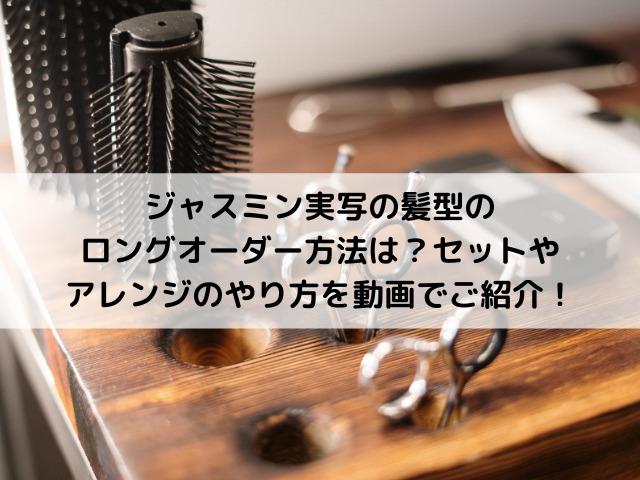 ジャスミン実写の髪型のロングオーダー方法は?セットやアレンジのやり方を動画でご紹介!