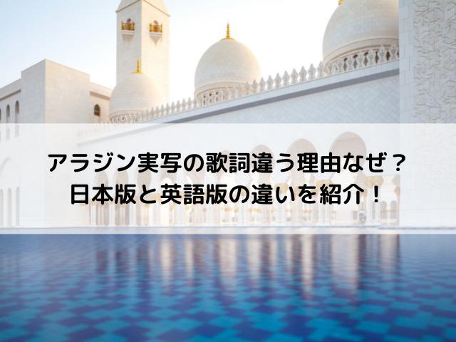 アラジン実写の歌詞違う理由なぜ?日本版と英語版の違いを紹介!