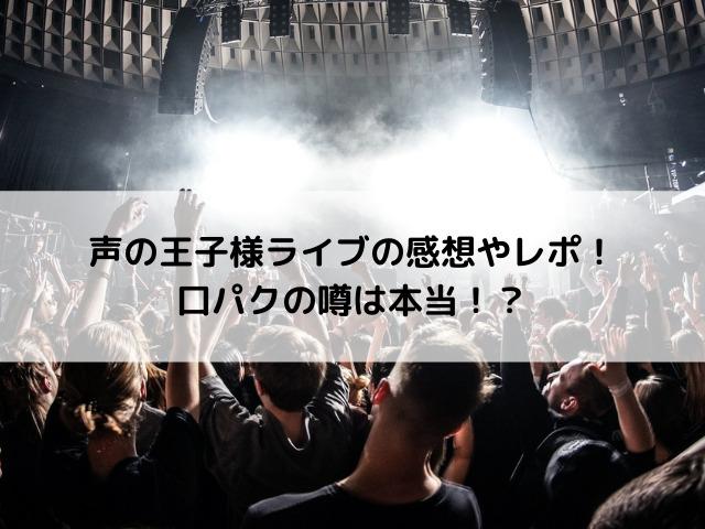 声の王子様ライブの感想やレポ!口パクの噂は本当!?