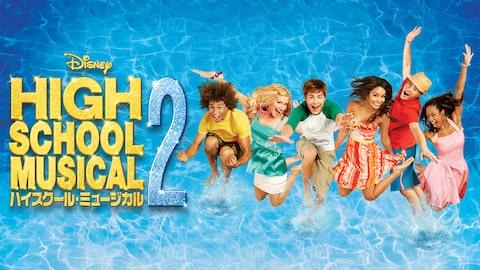ハイスクールミュージカル2pandora・Dailymotion見れない?日本語字幕フル無料動画配信サイトは?