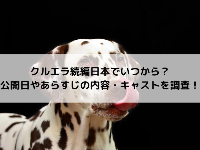 クルエラ続編日本でいつから?公開日やあらすじの内容・キャストを調査!