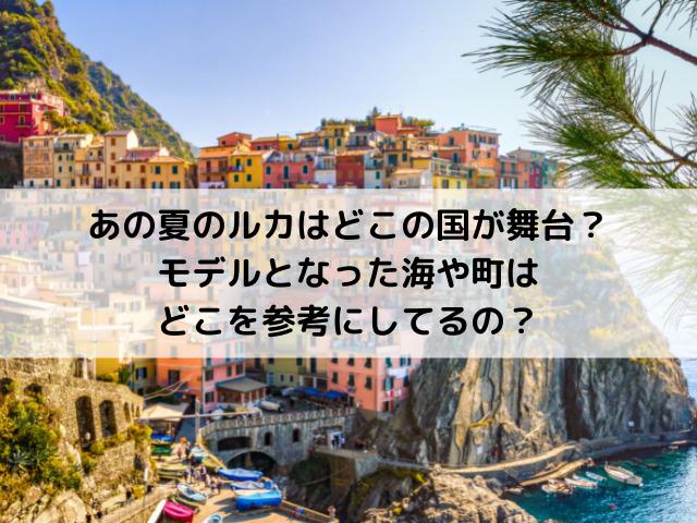 あの夏のルカはどこの国が舞台?モデルとなった海や町はどこを参考にしてるの?