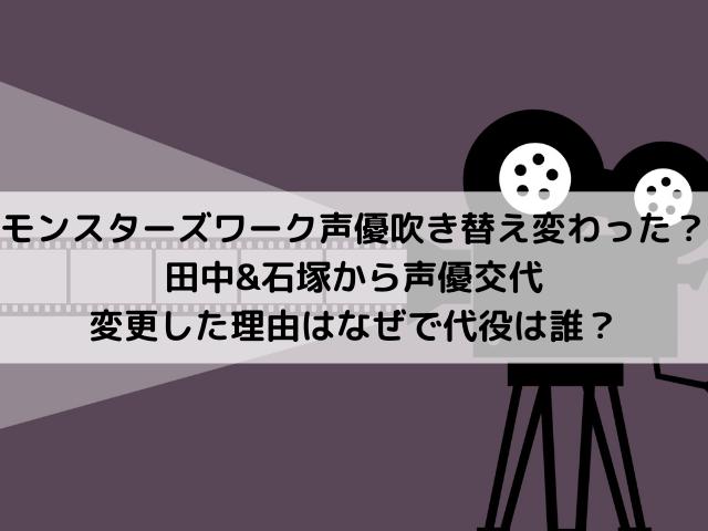 モンスターズワーク声優吹き替え変わった?田中&石塚から声優交代・変更した理由はなぜで代役は誰?