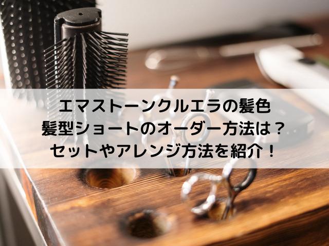 エマストーンクルエラの髪色・髪型ショートのオーダー方法は?セットやアレンジ方法を紹介!
