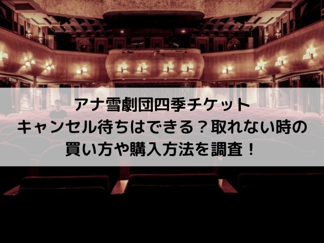 アナ雪劇団四季チケットキャンセル待ちはできる?取れない時の買い方や購入方法を調査!