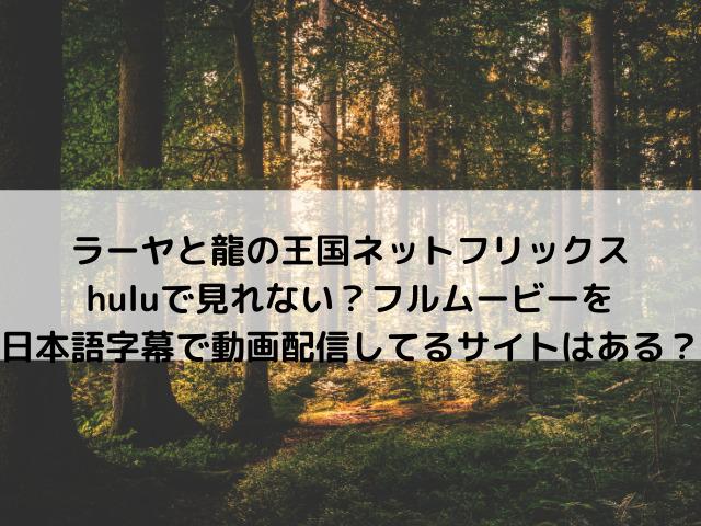 ラーヤと龍の王国ネットフリックス・huluで見れない?フルムービーを日本語字幕で動画配信してるサイトはある?
