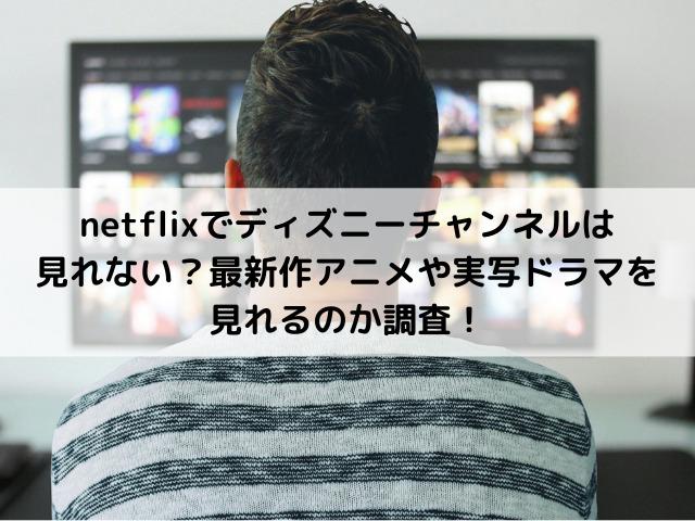 netflixでディズニーチャンネルは見れない?最新作アニメや実写ドラマを見れるのか調査!