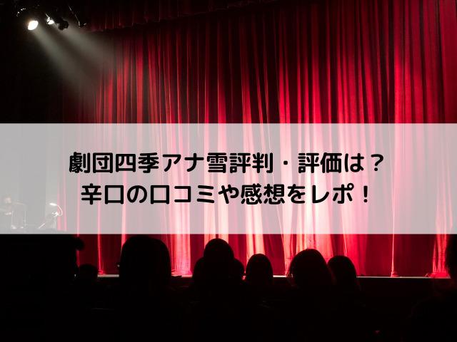 劇団四季アナ雪評判・評価は?辛口の口コミや感想をレポ!