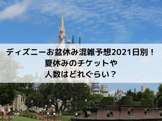 ディズニーお盆休み混雑予想2021日別!夏休みのチケットや人数はどれぐらい?