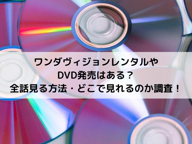 ワンダヴィジョンレンタルやDVD発売はある?全話見る方法・どこで見れるのか調査!