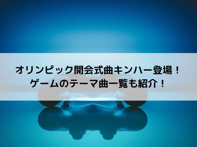オリンピック開会式曲キンハー登場!ゲームのテーマ曲一覧も紹介!