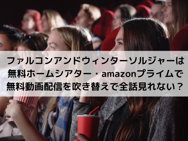 ファルコンアンドウィンターソルジャーは無料ホームシアター・amazonプライムで無料動画配信を吹き替えで全話見れない?