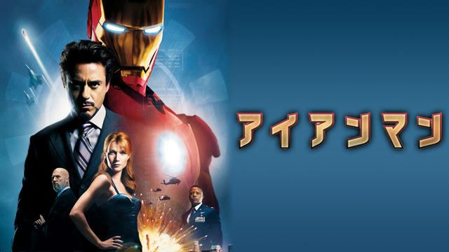 ディズニープラスにアイアンマン無いのはなぜ?全作見れないサイト・見れるサイトを調査!