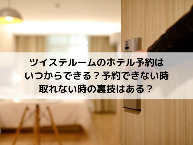 ツイステルームのホテル予約はいつからできる?予約できない時・取れない時の裏技はある?