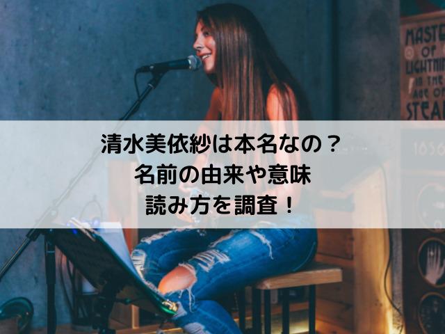 清水美依紗は本名なの?名前の由来や意味・読み方を調査!