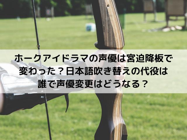 ホークアイドラマの声優は宮迫降板で変わった?日本語吹き替えの代役は誰で声優変更はどうなる?